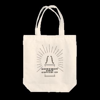 コロナ肺炎 支援の滅ぼせコロナ Tote bags