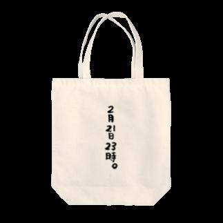 佐久間麻由のブツ。の2月21日23時。 Tote bags