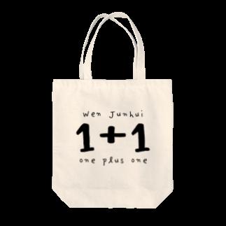 ぷぅのお店屋さんごっこの1+1 Tote bags