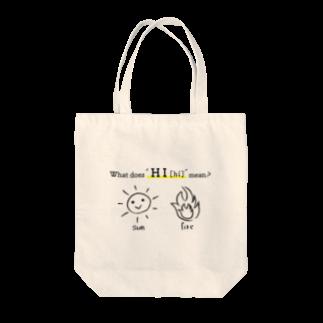 MAROMAROの'ヒ'とは何ぞや。What dose 'HI' mean? Tote bags