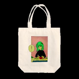 平成は終わったの散歩 Tote bags