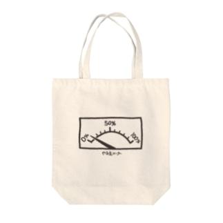 やる気メーター 10% おもしろT Tote bags