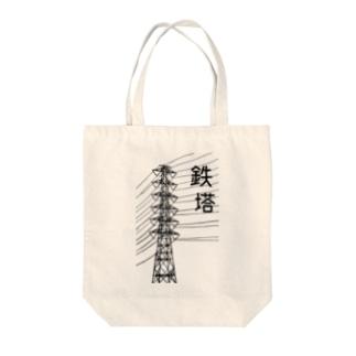鉄塔 Tote bags
