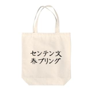 センテン文春プリング Tote bags