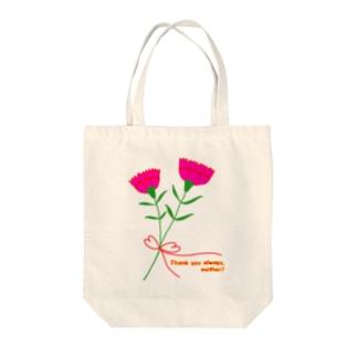 お母さんいつもありがとう! Tote bags