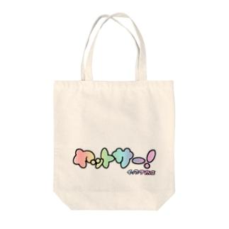 ヤットサー!RAINBOW Tote bags