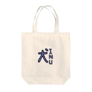 「犬」INU Tote bags
