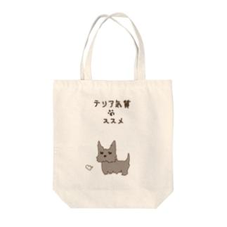 テリア気質のススメ Tote bags