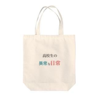 高校生の異常な日常 Tote bags