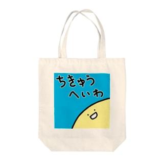 ちきゅうへいわ Tote bags