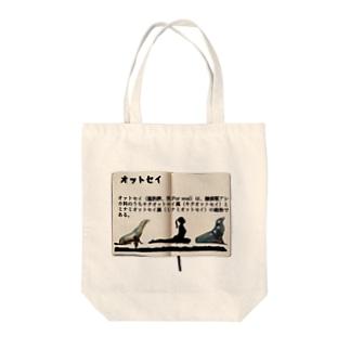 オットセイ。 Tote bags