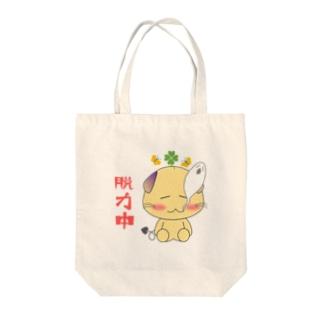 【ピグ・モ】脱力中! Tote bags