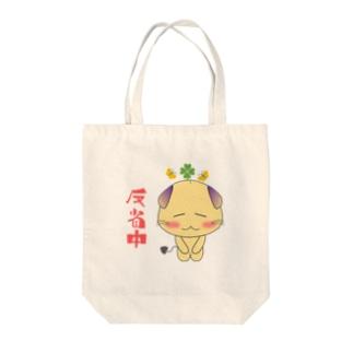 【ピグ・モ】反省中! Tote bags