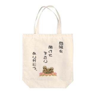 team-Kのソーシャルディスタンスマーク Tote bags