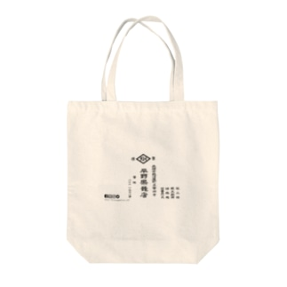 平野楽器店 商標ヨコ Tote bags