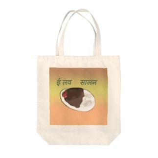 カレーシリーズ Tote bags