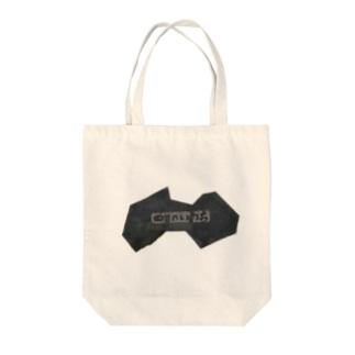 四国のいのち Tote bags