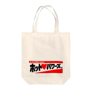 ホットパワーズ(抜きなし) Tote bags