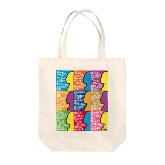「T-正岡」 Tote bags