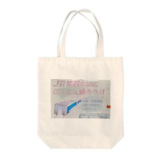 JR関西本線にどんどん乗ろう!! Tote bags