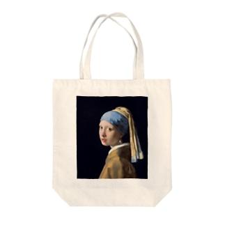 真珠の耳飾の少女(青いターバンの少女) Tote bags