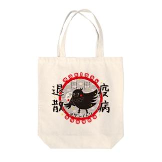 ヨゲンノトリ(まかせろ!日本の災はボクらが払う♪) Tote bags