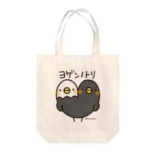 ヨゲンノトリ Tote bags