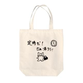 定時大好き  ゆん猫シリーズ トートバッグ Tote bags