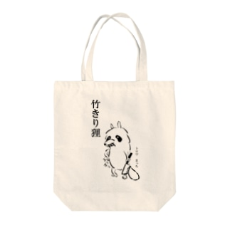 怪異 竹きり狸 Tote bags