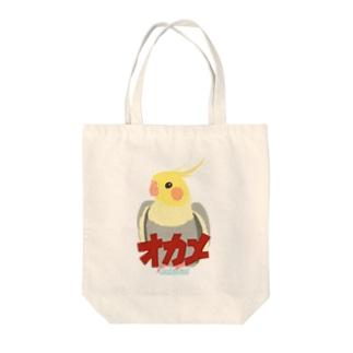 大恐竜オカメ Tote bags