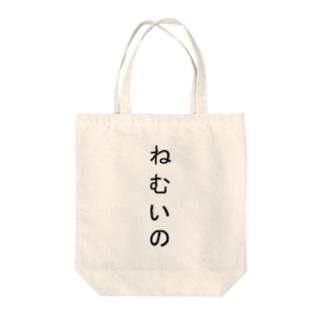 ねむいのパーカー Tote bags
