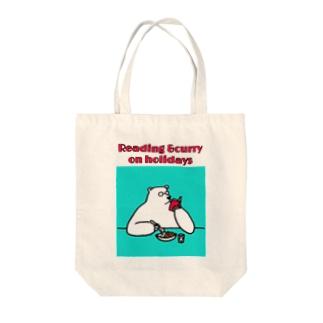 休日は読書とカレー Tote bags