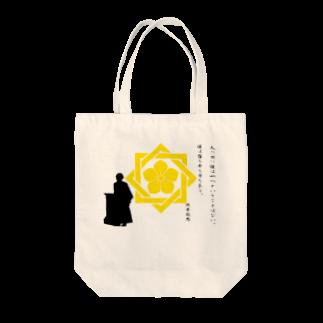 OfficeTMSKの坂本龍馬名言 Tote bags