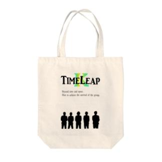 タイムリープ Tote bags