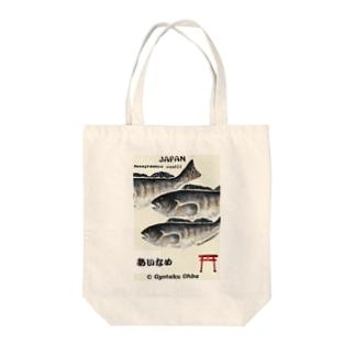 あいなめ【アブラコ;あぶらこ】Gyotaku;あらゆる生命たちへ感謝と祈りをささげます。【作家作品;JAPAN】※価格は予告なく改訂される場合がございます。 Tote bags