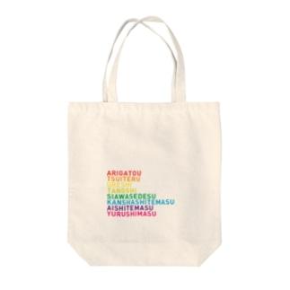 Rainbow Word Tote bags