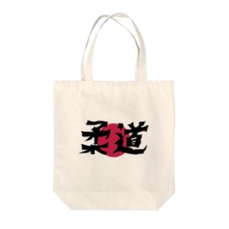 日本柔道 Tote bags