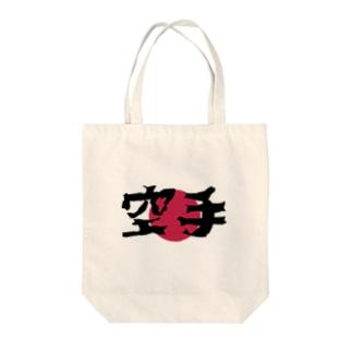 日本空手 Tote bags