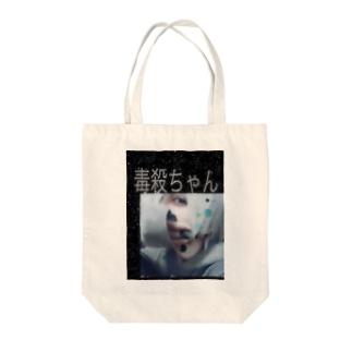 毒殺ちゃん Tote bags