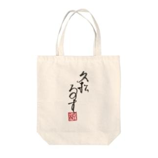 「久松るす」 Tote bags