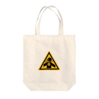 有害粉塵注意 Tote bags