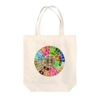 五元素フトマニ(ヲシテ文字) Tote bags