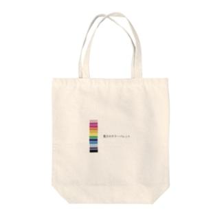 驚きのカラーパレット Tote bags