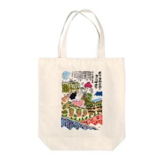 丹沢・塔ノ岳と尊仏岩のコイワザクラ トートバッグ