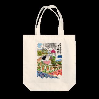 とよだ 時【ゆ-もぁ-と】の丹沢・塔ノ岳と尊仏岩のコイワザクラ トートバッグ