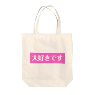 よく使うひとこと日本語!大好きですver. Tote bags
