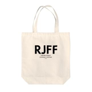 RJFF 福岡空港 Tote bags