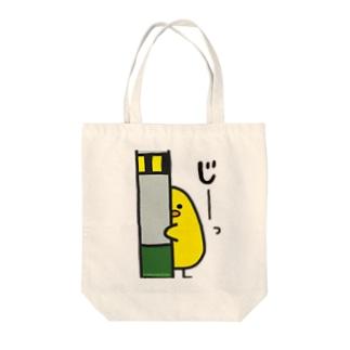 疑うひよこさん 2パターンめ。 Tote bags