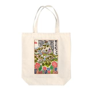 山旅漫歩゚ Tote bags