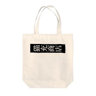猫充商店 オリジナル Tote bags